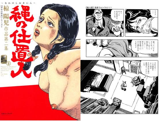 【エロ漫画】縄の仕置人のトップ画像