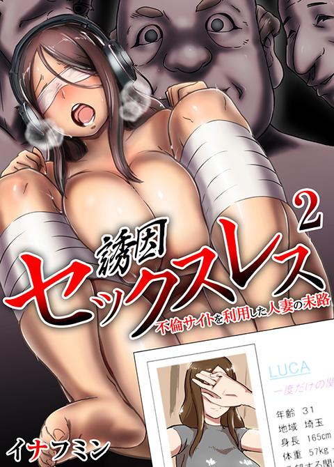 【エロ漫画】誘因セックスレス 〜不倫サイトを利用した人妻の末路〜 【2巻】のトップ画像