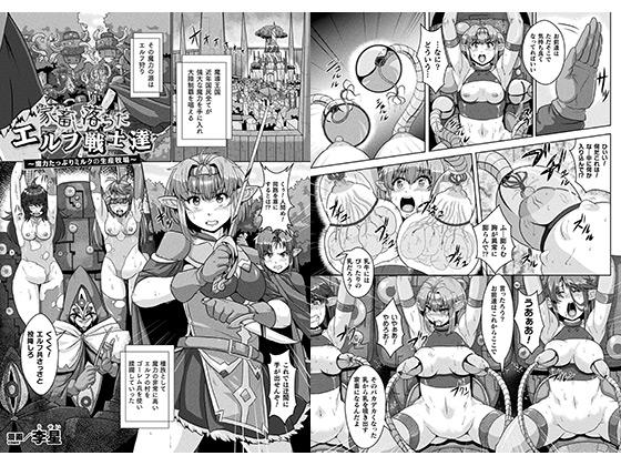 【エロ漫画】家畜に落ちたエルフ戦士達〜魔力たっぷりミルクの生産牧場〜【単話】のトップ画像
