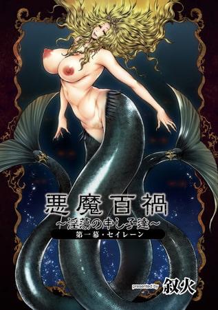 【エロ漫画】悪魔百禍 ~淫蕩の申し子達~第一幕・セイレーンのトップ画像