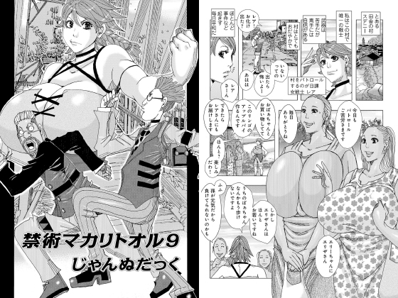 【エロ漫画】禁術マカリトオル9【単話】のトップ画像