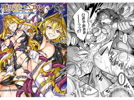 【エロ漫画】聖天使ユミエル カオティックロンドのトップ画像