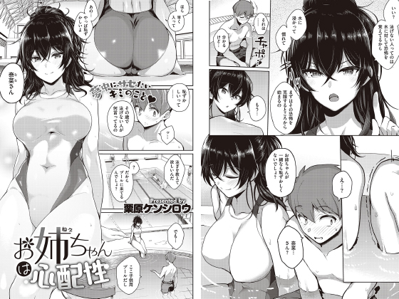 【エロ漫画】お姉ちゃんは心配性【単話】のトップ画像