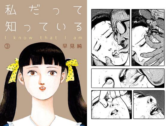 【エロ漫画】私だって知っている 3のトップ画像