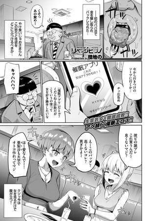 【エロ漫画】リベンジヒプノのトップ画像