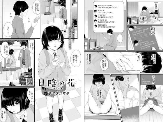 【エロ漫画】日陰の花 前編【単話】のトップ画像