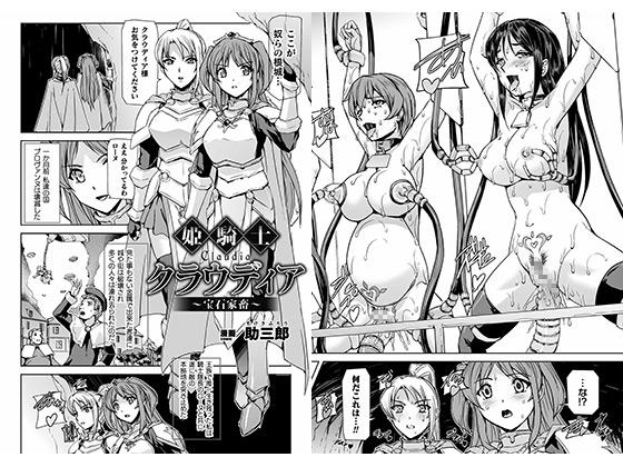 【エロ漫画】姫騎士クラウディア 〜宝石家畜〜【単話】のトップ画像