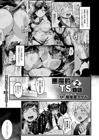 【エロ漫画】悪魔的!TS物語2【単話】のトップ画像