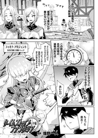 【エロ漫画】タイムストップファンタジア【単話】 中編のトップ画像