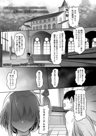 【エロ漫画】シスター・アンナの献身のトップ画像