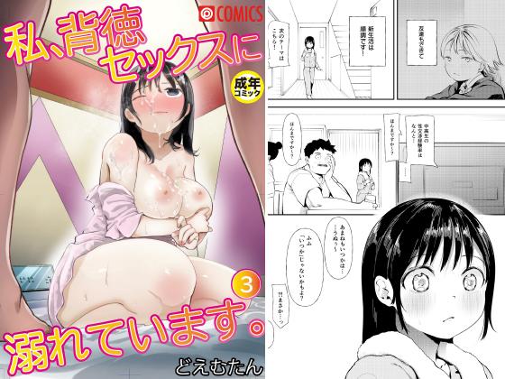 【エロ漫画】私、背徳セックスに溺れています。(3)のトップ画像