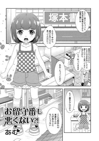 【エロ漫画】お留守番も悪くない?!【単話】のトップ画像
