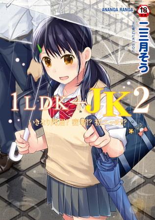 【エロ漫画】1LDK+JK いきなり同居?密着!?初エッチ!!?第2集【合本版】のトップ画像