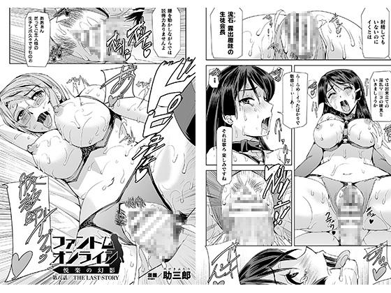 【エロ漫画】ファントムオンライン 悦楽の幻影 第八話(最終話)【単話】のトップ画像