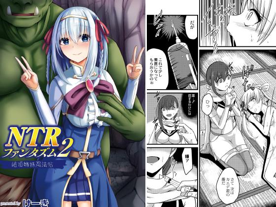 【エロ漫画】NTRファンタズム 2 絶頂姉妹忍法帖のトップ画像