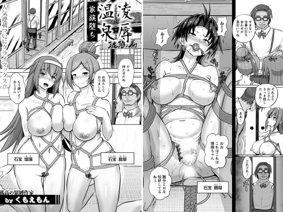 【エロ漫画】○辱温泉 〜家族堕ち〜【単話】のトップ画像