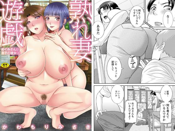 【エロ漫画】熟れ妻遊戯 めぐみさんは息子の彼女2のトップ画像