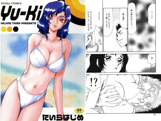 【エロ漫画】Yu-Kiのトップ画像