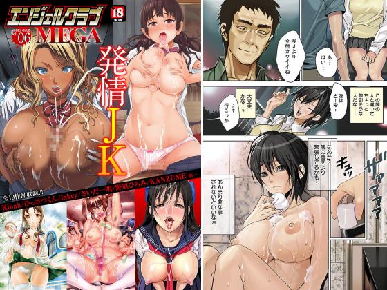 【エロ漫画】エンジェルクラブMEGA Vol.06のトップ画像