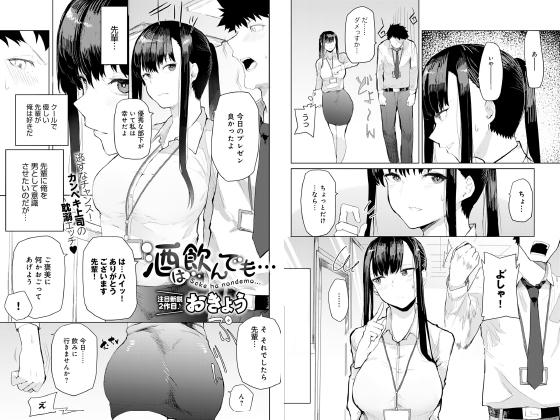 【エロ漫画】酒は飲んでも…【単話】のトップ画像