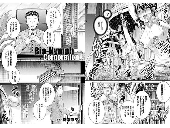【エロ漫画】Bio-Nymph Corporation【単話】のトップ画像