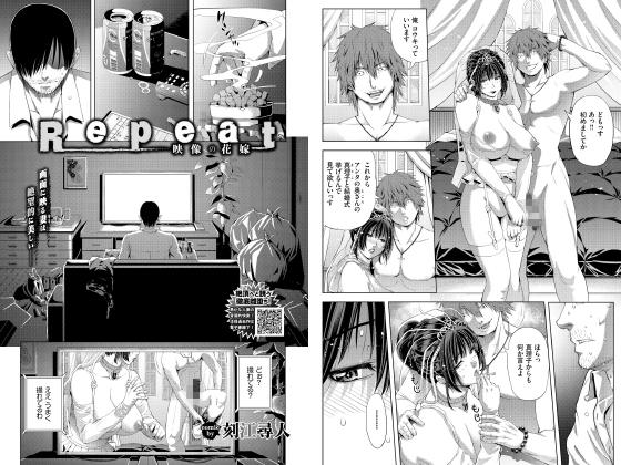 【エロ漫画】Repeat 映像の花嫁【単話】のトップ画像