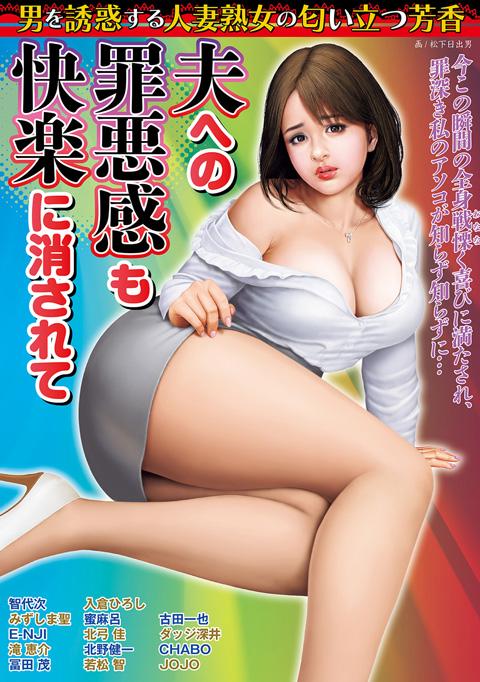 【エロ漫画】夫への罪悪感も快楽に消されてのトップ画像