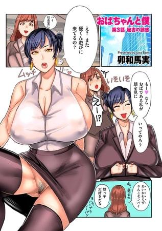 【エロ漫画】おばちゃんと僕 第3話 秘書の誘惑のトップ画像