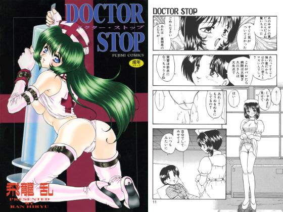 【エロ漫画】DOCTOR STOPのトップ画像