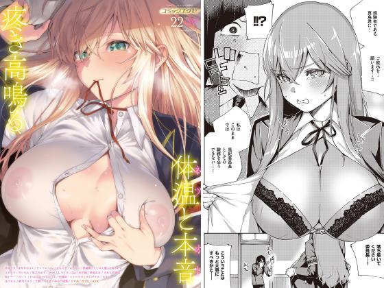 【エロ漫画】COMIC E×E 22のトップ画像
