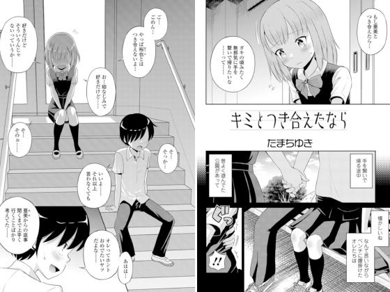 【エロ漫画】キミとつき合えたなら【単話】のトップ画像