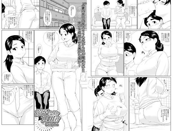【エロ漫画】涼子さんと山田君【単話】のトップ画像