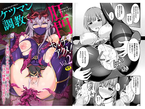 【エロ漫画】二次元コミックマガジン ケツマン調教で肛門ポルチオアクメ!Vol.2のトップ画像