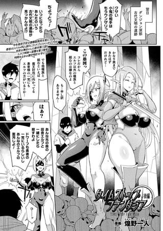 【エロ漫画】タイムストップファンタジア 後編【単話】のトップ画像