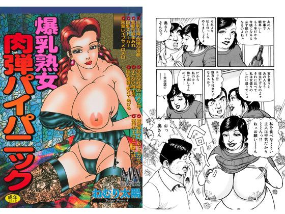 【エロ漫画】爆乳熟女・肉弾パイパニックのトップ画像