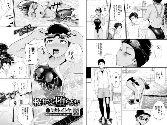 【エロ漫画】桜井さんが堕ちるまで【単話】のトップ画像