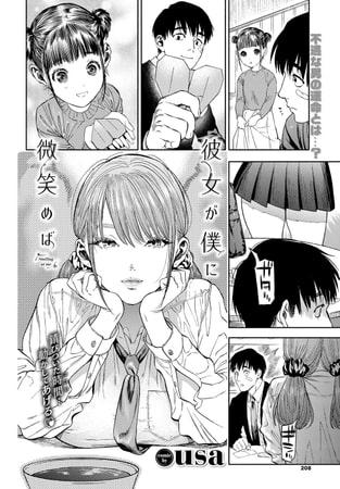 【エロ漫画】彼女が僕に微笑めばのトップ画像