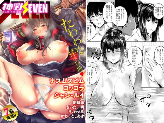 【エロ漫画】神乳SEVEN vol.4のトップ画像