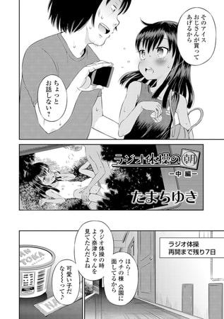 【エロ漫画】ラジオ体操の朝 中編のトップ画像