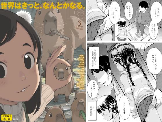 【エロ漫画】COMIC LO 2020年3月号のトップ画像