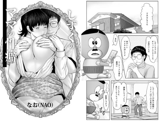 【エロ漫画】しずくのママの性癖【単話】のトップ画像