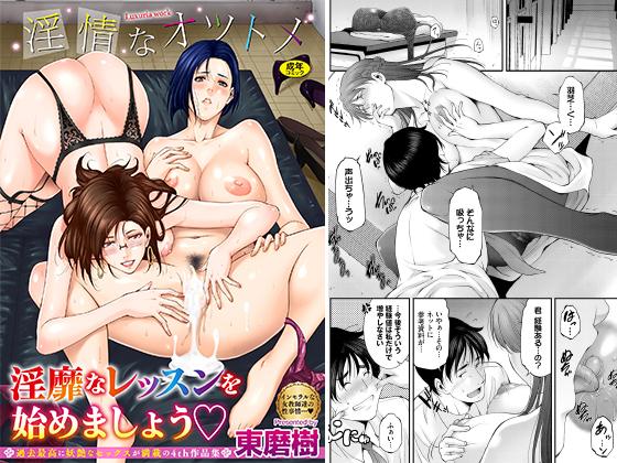 【エロ漫画】淫情なオツトメのトップ画像