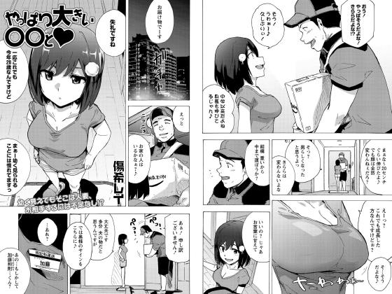 【エロ漫画】やっぱり大きい○○と【単話】のトップ画像