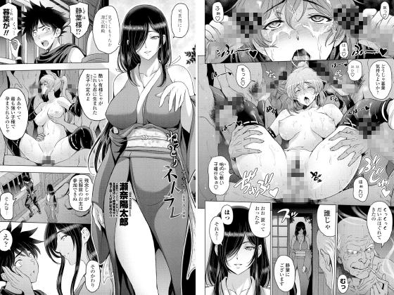 【エロ漫画】ねっとりネトラレ 第9話〜くノ一暮葉の場合 後編〜【単話】のトップ画像