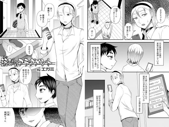 【エロ漫画】玩びのフラグメント【単話】のトップ画像
