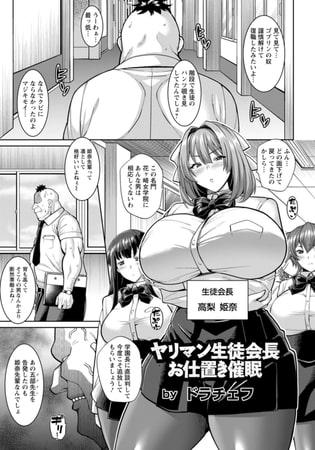 【エロ漫画】ヤリマン生徒会長お仕置き催眠 【単話】のトップ画像