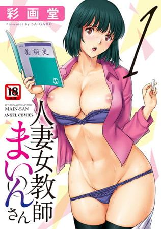【エロ漫画】人妻女教師まいんさん 1のトップ画像