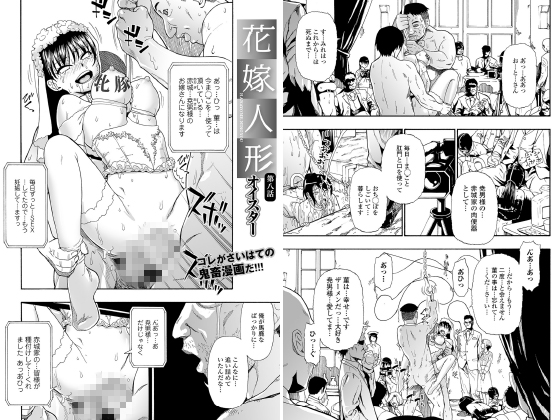 【エロ漫画】【50%OFF】花嫁人形 第八話【単話】【年末年始CP 1月12日まで】のトップ画像