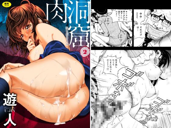 【エロ漫画】【30%還元】肉洞窟 2【1/7まで最大30%還元】のトップ画像