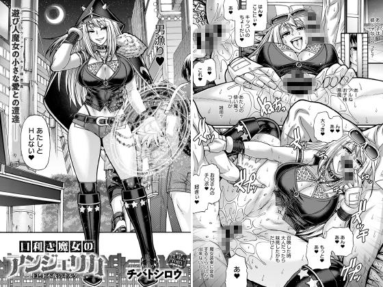 【エロ漫画】口利き魔女のアンジェリカ(4)【単話】のトップ画像